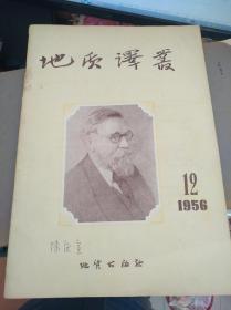 中科院院士陈庆宣签名收藏:地质译丛 (1956年第12期)