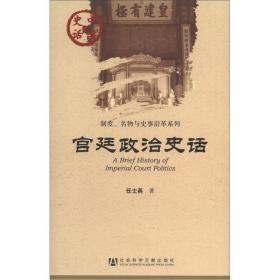 中国史话·制度、名物与史事沿革系列:宫廷政治史话