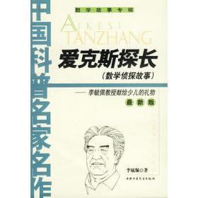 爱克斯探长(数学侦探故事):最新版