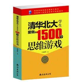 清华北大学生爱做的1500个思维游戏杨建峰南海出版社