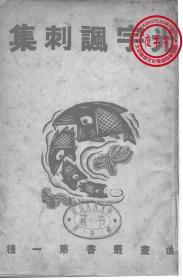 【复印件】光宇讽刺集-1936年版--漫画丛书