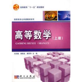 高等数学(上下册)(全二册)