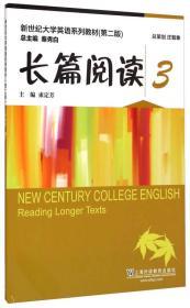 长篇阅读(3)/新世纪大学英语系列教材(第二版)