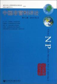 中国非营利评论(2013NO.2·第12卷)