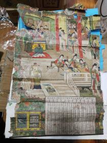 清光绪34年印刷大香烟广告画一张。背有南洋大臣两江督部堂官府告示,残。有光绪年历