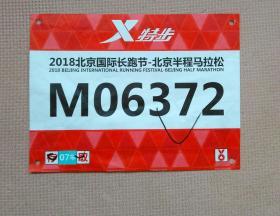 2018北京国际马拉松:北京半程马拉松(参赛号码布)