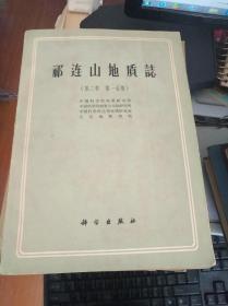 1962年出版祁连山地质志(第二卷.第一分册)【9品左右缺封底】