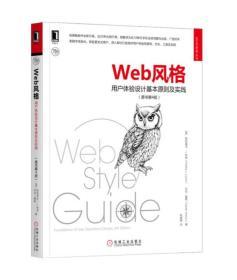 WEB风格用户体验设计基本原则及实践9787111607984机械工业【美】帕特里克.j.林奇