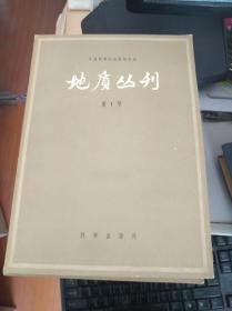1956年地质丛刊【第一号,创刊号】16开232页