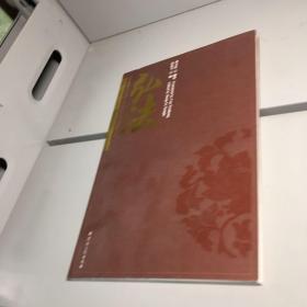 弘法 【一版一印 95品+ 自然旧 实图拍摄 收藏佳品 】