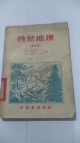 自然地理(修订本)    (苏)巴尔柯夫、波洛文金 合著    中华书局
