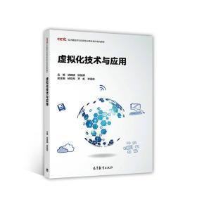 虚拟化技术与应用