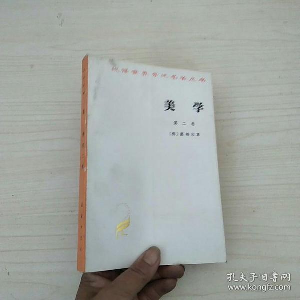 美学(第二卷)