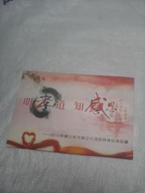明孝道知感恩--2015年青少年书信文化活动获奖纪念珍藏  明信片一套  含邮资