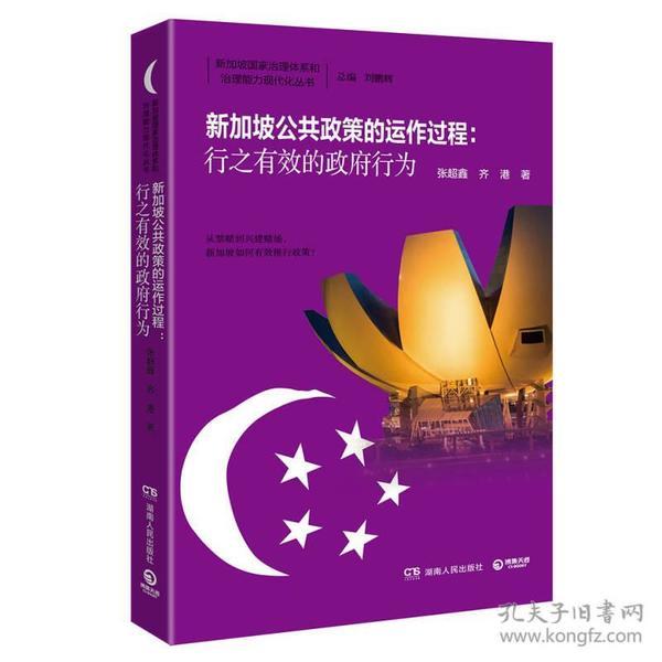 9787556110100-ms-新加坡国家治理体系和治理能力现代化丛书:新加坡公共政策的运作过程:行之有效的政府行为