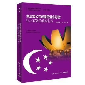 新加坡公共政策的运作过程:行之有效的政府与行为【】
