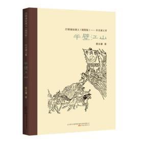 宋史演义.3,半壁江山