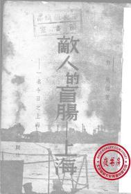 敌人的盲肠-又名-今日之上海-1939年版-(复印本)