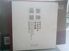 长安精神:陕西当代中国画名家作品集