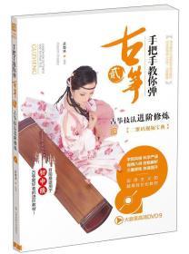 手把手教你弹古筝2 古筝技法进阶修炼(DVD+二维码音视频)
