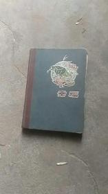 50年代日记本