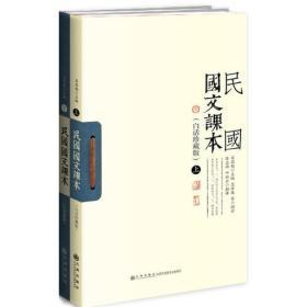 民国国文课本:白话珍藏版