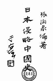 日本侵略中国史-1929年版-(复印本)
