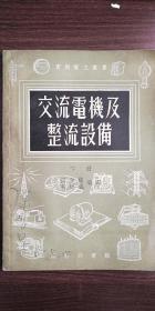 交流电机及整流设备  下册  1953年版