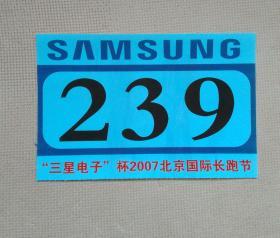 三星电子杯2007北京国际长跑节(参赛号码布)