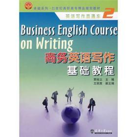 卓越系列?21世纪高职高专精品规划教材:商务英语写作基础教程
