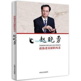 政协委员履职风采·赵晓勇