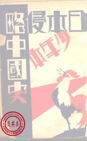 日本帝国主义侵略中国史-1932年版-(复印本)