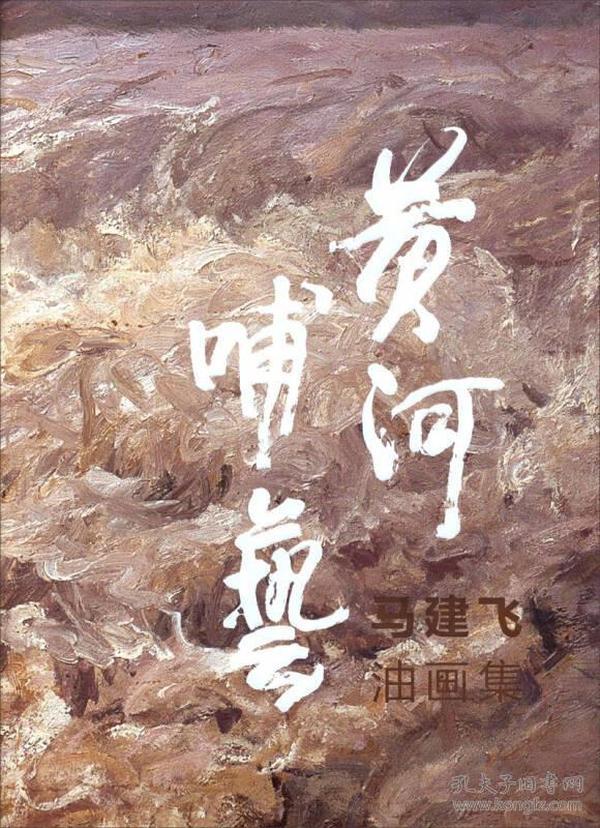 马建飞油画集:黄河哺艺