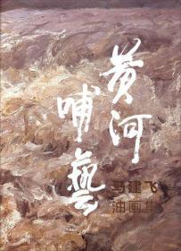 马建飞油画集-黄河哺艺D库存书九成新