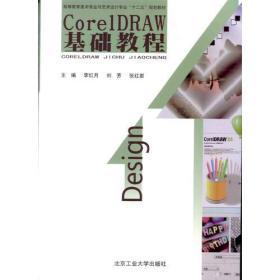 9787563934447-ry-Core 1DRAW基础教程