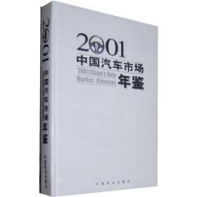 2001中国汽车市场年鉴