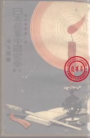 【复印件】日本侵略中国史画-1934年版--通俗书集