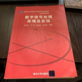数字信号处理原理及实现(新坐标大学本科电子信息类专业系列教材)