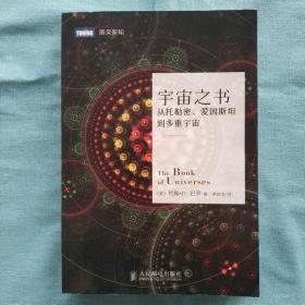 宇宙之书:从托勒密、爱因斯坦到多重宇宙(包快递)