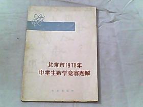 北京市1978年中学生数学竞赛题解