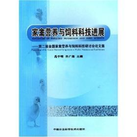 家禽营养与饲料科技进展(论文集)