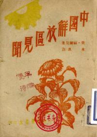 【复印件】中国解放区见闻-1946年版-