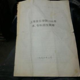 上海音乐学院1996年本,专科招生简章