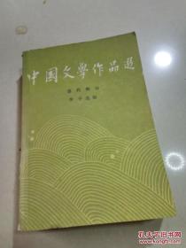 中国文学作品选:一 、三、四