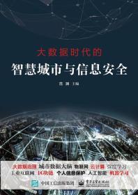 大数据时代的智慧城市与信息安全