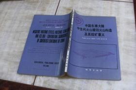 中国东南大陆中生代火山旋回火山构造及其控矿意义(平装16开 1991年12月1版1印  印数900册  有清晰书影供参考)