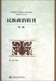 民族政治辑刊(第2辑)