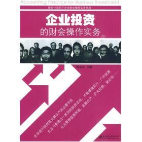 【正版书籍】企业投资的财会操作实务