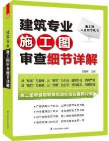 施工图审查细节丛书:建筑专业施工图审查细节详解