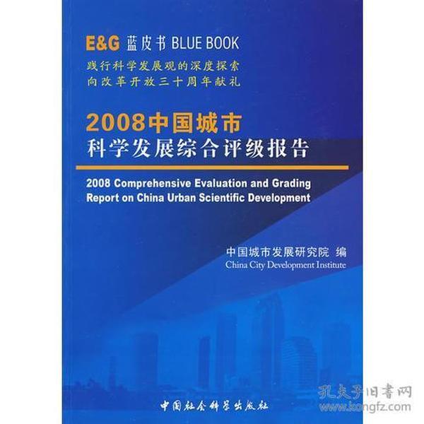 2008中国城市科学发展综合评级报告